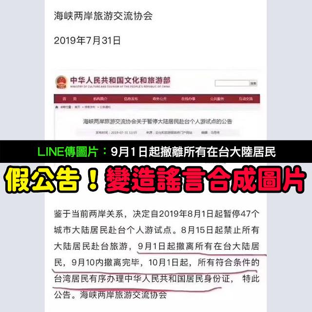 8月15日起禁止所有居民赴台旅遊 9月1日起撤離所有在台大陸居民 中華人民共和國文化與旅遊部 謠言 假圖片