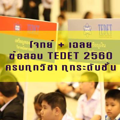 เฉลยข้อสอบ TEDET ปี 2560