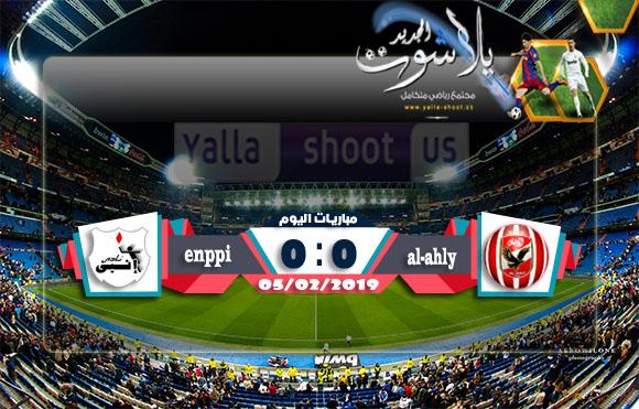 اهداف مباراة الأهلي وإنبي اليوم الثلاثاء 4-2-2019 يلا شوت الجديد اون لاين الدوري المصري