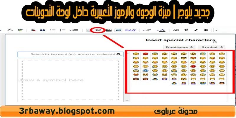 جديد بلوجر | ميزة الوجوه والرموز التعبيرية داخل لوحة التدوينات