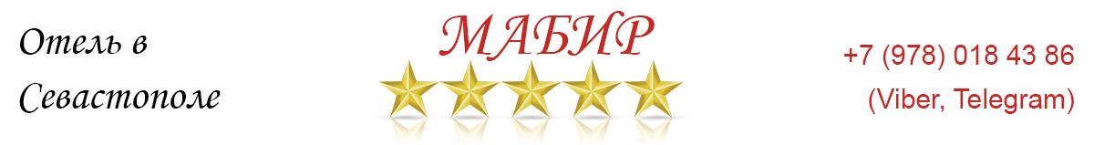 Мабир, отель Севастополь