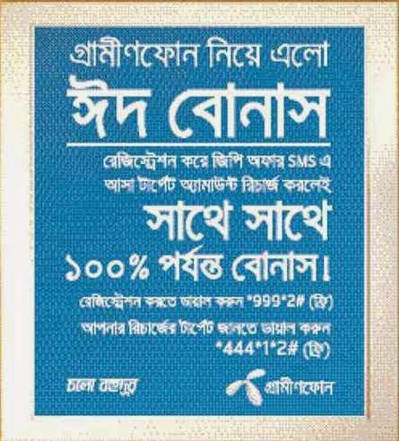 Grameenphone-Eid-Bonus-Recharge-Target-amount-Get-100%-Bonus.