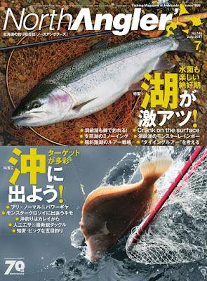North Angler's 2017年07号 raw zip dl