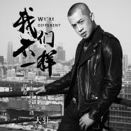 Da Zhuang (大壯) - Wo Men Bu Yi Yang (我們不一樣)