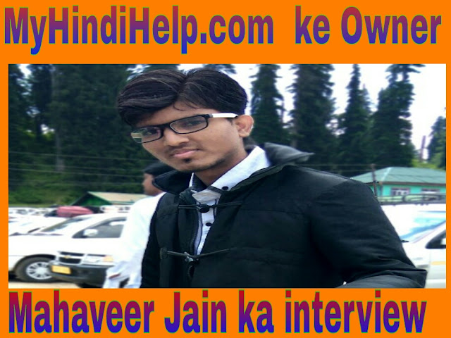 Motivational Interview