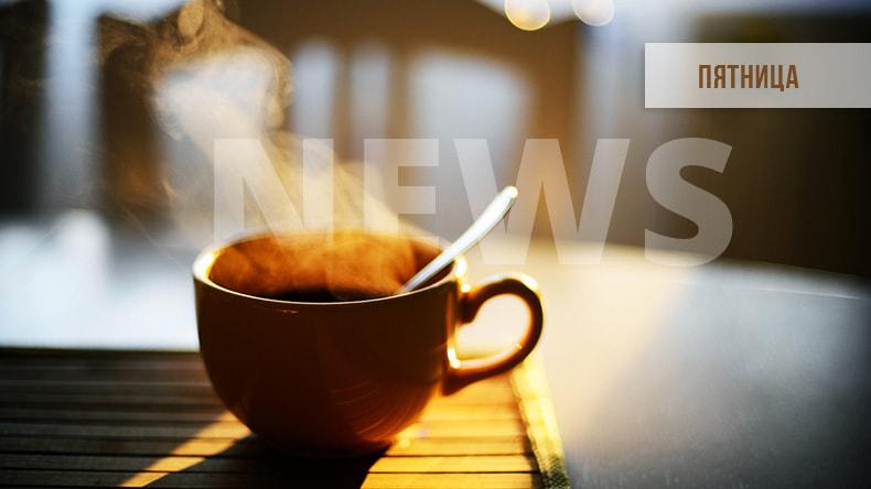 Новости от 13.12.19