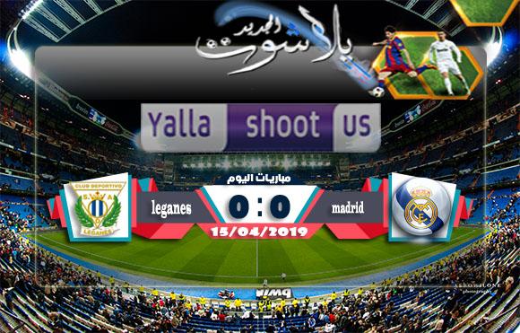 نتيجة مباراة ريال مدريد وليغانيس اليوم 15-04-2019 الدوري الاسباني