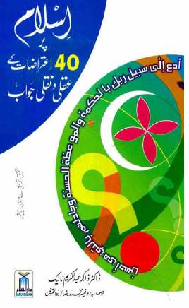 islam-per-40-aytrazat-k-aqli-o-naqli