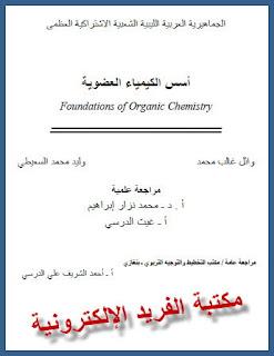 تحميل كتاب أسس الكيمياء العضوية pdf د. وائل غالب، قراءة وكتب أسس الكيمياء العضوية برابط مباشر مجاناً، الهيدروكربونات، الترابط وخواص الجزيئات، الهيدروكربونات