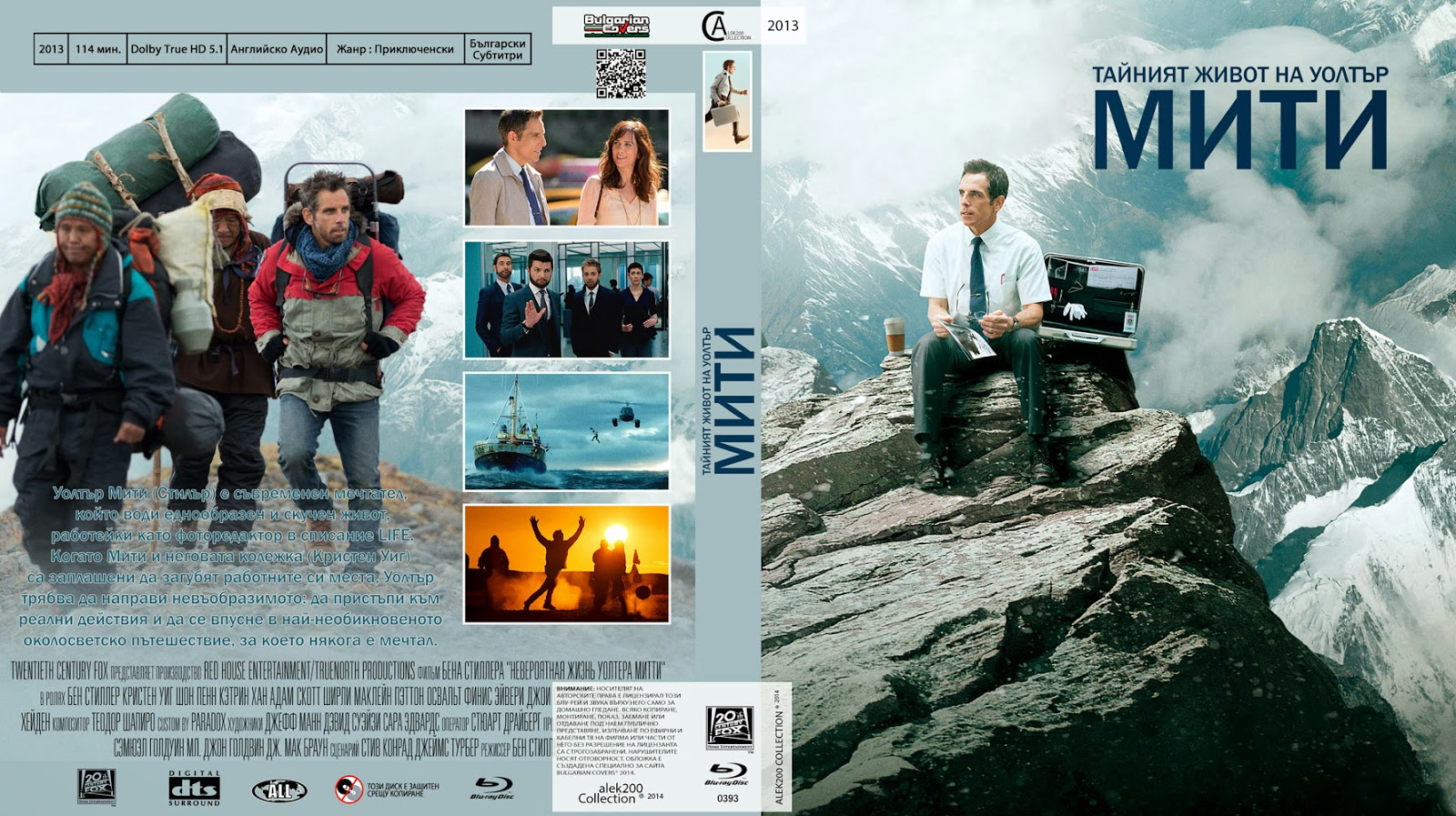 vie secrete walter mitty