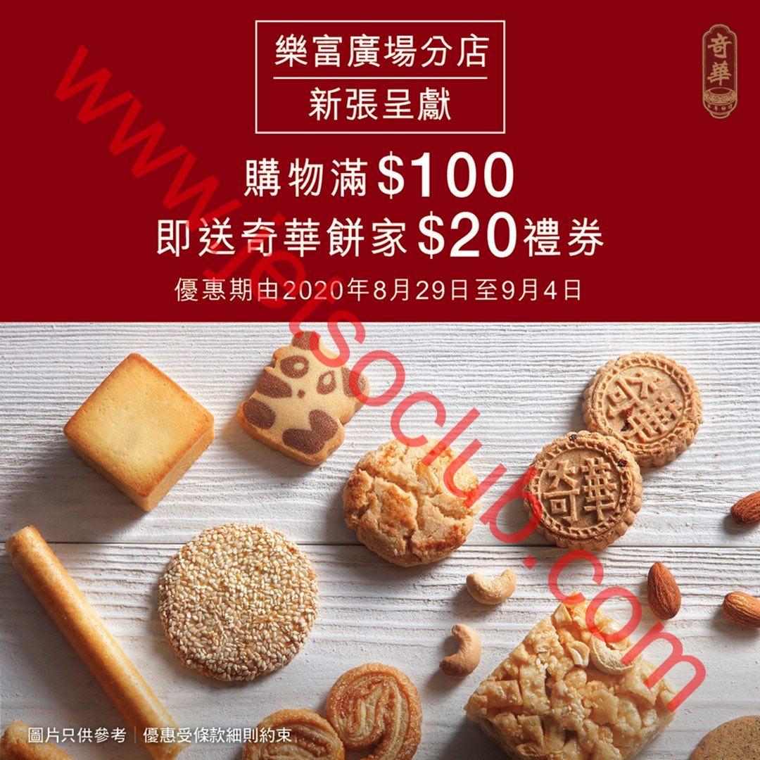 奇華餅家:樂富店開幕 買滿$100 送$20禮券(至4/9) ( Jetso Club 著數俱樂部 )