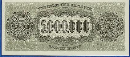 https://4.bp.blogspot.com/-0e8fvEF29BI/UJjsSdU5uBI/AAAAAAAAKIE/0nGS0e8Mj5I/s640/GreeceP128-5000000Drachmai-1944-donated_b.jpg