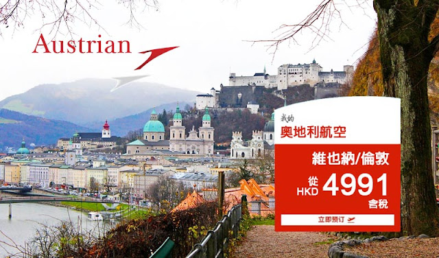 農曆新年都有,奧地利航空 新航線優惠延長,香港至維也納/倫敦 HK$4991起,明年6月前出發。