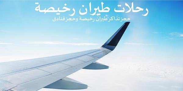 رحلات طيران رخيصة