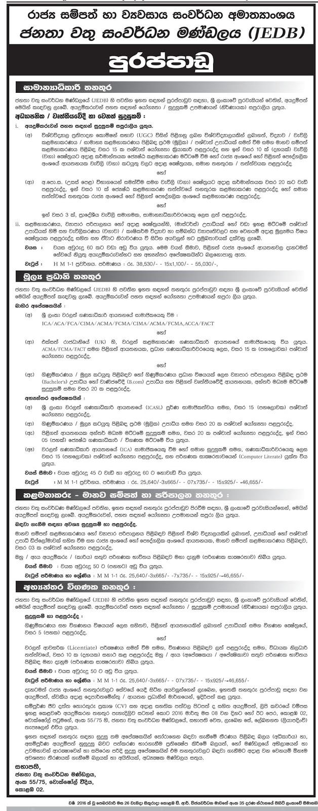 Vacancies - General office - Chief Financial - Manager (Human Resources and Administration role) - the internal audit office - the Janatha Estate Development Board - Ministry of State Resources and Enterprise Development