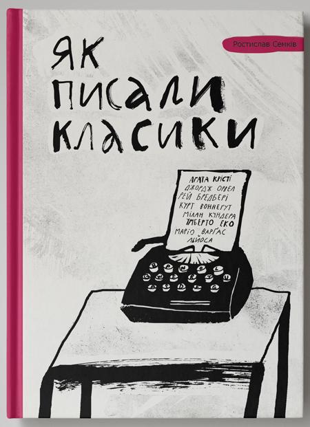 чорно білі картинки для обкладинки на щоденник