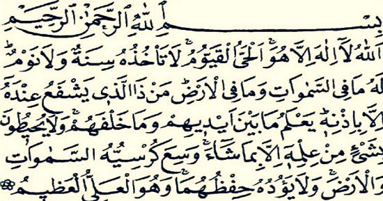 Download Ayat Kursi Mp3 Muzammil Hasballah Dan Ustadz Tengku Hanan