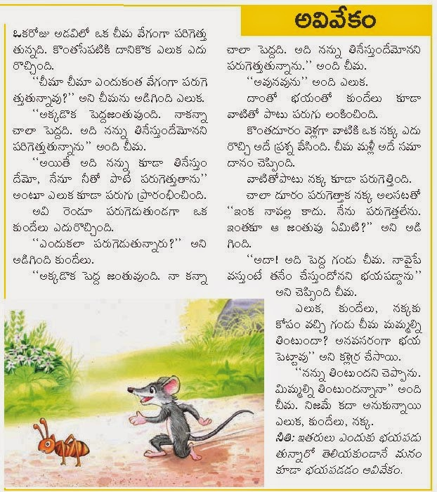 Telugu Short Stories With Author Name idea gallery