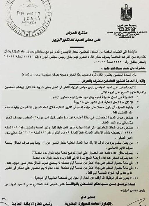 بالمستندات - الاجازة الاعتيادية حتى 30 يوم في شهرى يوليو واغسطس لا تخصم حافز الاداء للمعلمين