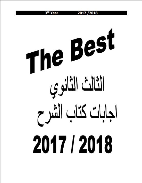 تحميل اجابات كتاب الشرح The Best (ذا بيست) للصف الثالث الثانوي 2017/2018
