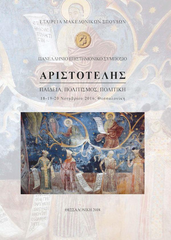 ΒΙΒΛΙΟΠΩΛΕΙΟ ΜΙΕΤ- ΑΜΕΡΙΚΗΣ 13  Αριστοτέλης Παιδεία e0fedf3144f