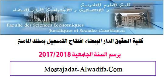 كلية الحقوق الدار البيضاء افتتاح التسجيل بسلك الماستر برسم السنة الجامعية 2017/2018