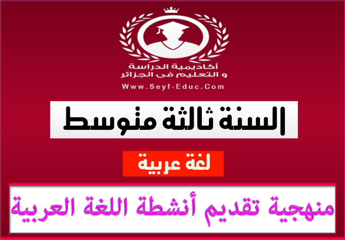 منهجية تقديم أنشطة لمادة اللغة العربية