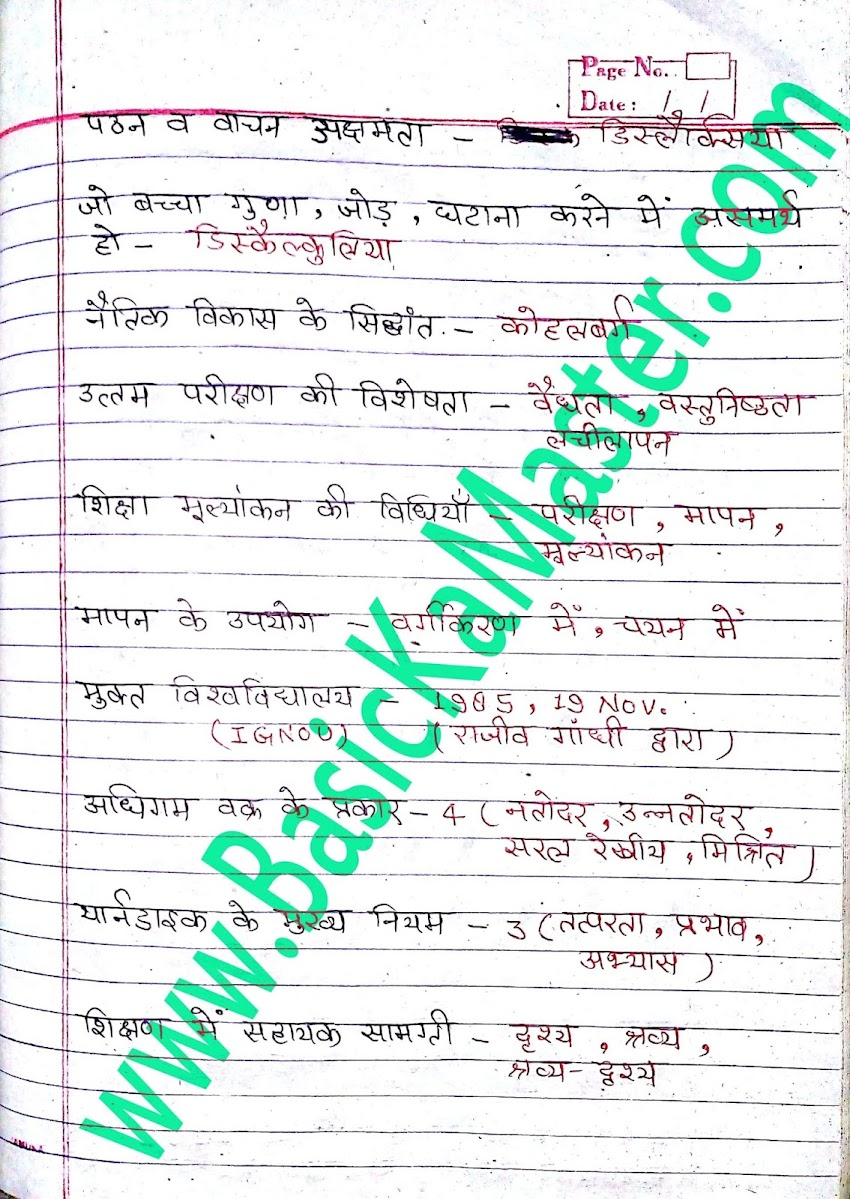 Revision One Liner Part- 4  (बाल विकास-शिक्षण कौशल Question Answer)