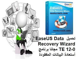 تحميل EaseUS Data Recovery Wizard TE 12-0 مجانا برنامج أستعادة البيانات المفقودة