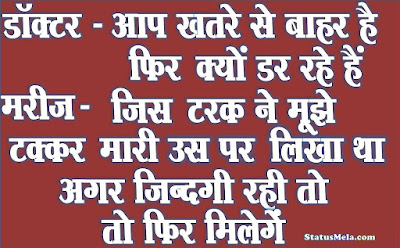 best-funny-jokes-in-hindi