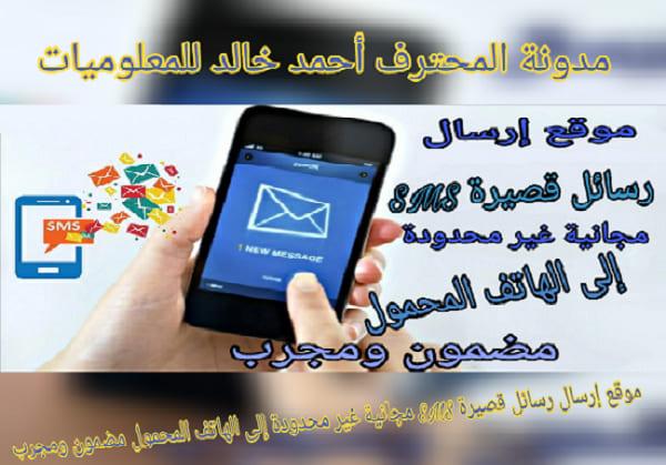 موقع إرسال رسائل قصيرة SMS مجانية غير محدودة إلى الهاتف المحمول مضمون ومجرب