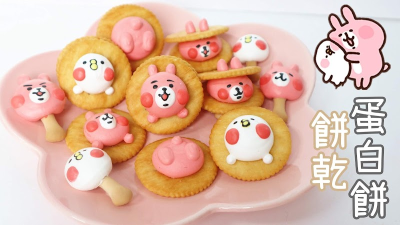 Kanahei & Peiko Meringue Cookies 卡娜赫拉&P助蛋白餅