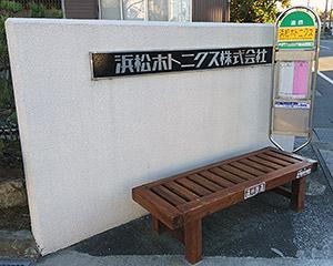 使用写真1.浜松ホトニクスバス停