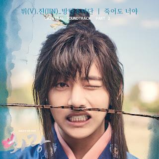 花郎 OST Part.2 V & JIN (BTS) - 죽어도 너야