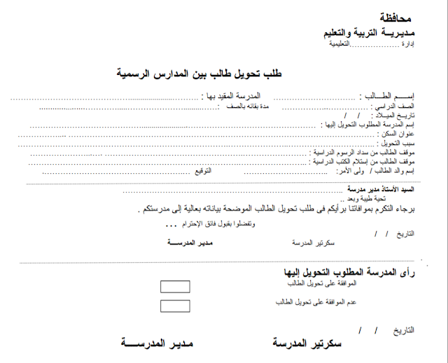 طلب تحويل طالب بين المدارس الرسمية - طباعة وتحميل النموذج