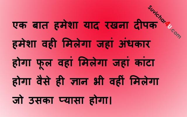 Shabd Vaan - Ek Baat hamesha Yaad Rakhana