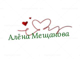 Авторские схемы вышивки Алена Мещановой