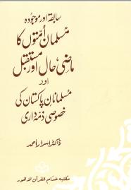 Sabiqa Maojjoda Ummat Muslman aur Pakistan Muslaman Ki Khsusi Zimdari