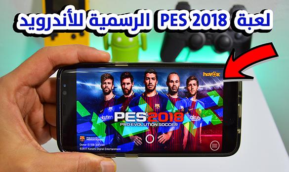 لعبة PES 2018 الرسمية لجميع هواتف الاندرويد !! تمتع بلعبة Pes 2018 على هاتفك مجانا