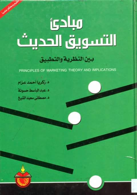 تحميل كتاب مبادئ التسويق الحديث بين النظرية والتطبيق