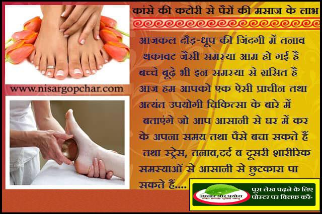 कांसे की कटोरी से पैरों की मसाज करने के लाभ