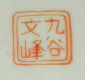 Japanese Porcelain Marks - Kutani Bunpo - 九谷文保