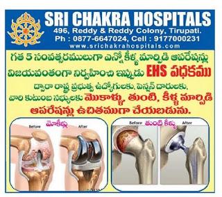 SRI CHAKRA HOSPITALS REDDY & REDDY COLONY TIRUPATI