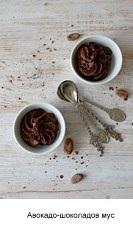 Авокадо шоколадов мус