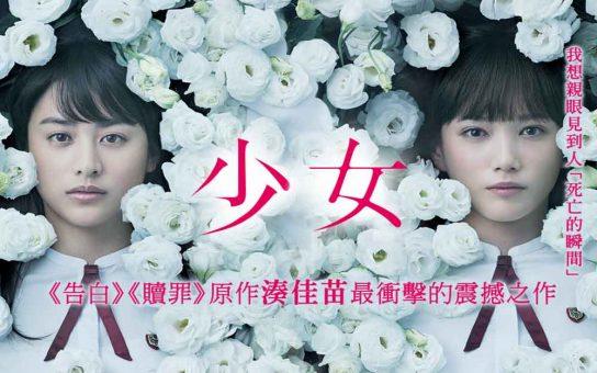 Night's Tightrope Japanese Movie (2016) Subtitle Indonesia