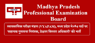 MP PEB Recruitment 2018