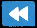 青い再生ボタンのイラスト(はや戻し)