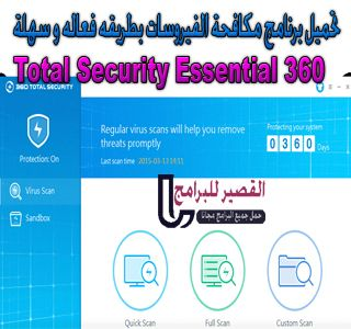 360 Total Security Essential