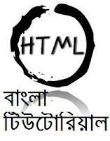 HTML Tutorial in Bangla
