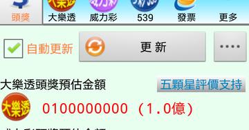 台灣樂透彩 2017.05.17 - 手機樂透對獎、統一發票對獎軟體 [Android]